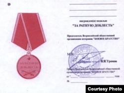 Бүкілресейлік «Жауынгерлік бауырластық» қоғамдық ұйымы беретін медальдің куәлігі.