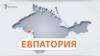 Graphic_Yevpatoria