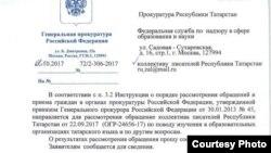 Татар язучыларына прокуратурадан килгән җавап хаты