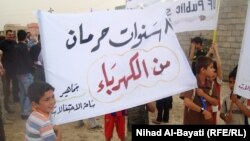 جانب من مظاهرات تطالب بتوفير الكهرباء