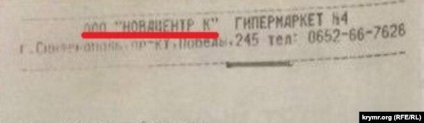 Як Герега торгує в анексованому Росією Криму - фото 3