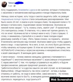 Скріншот допису в фейсбуці