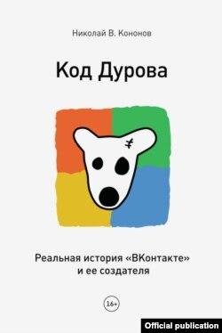 Николай Кононовтың кітабы