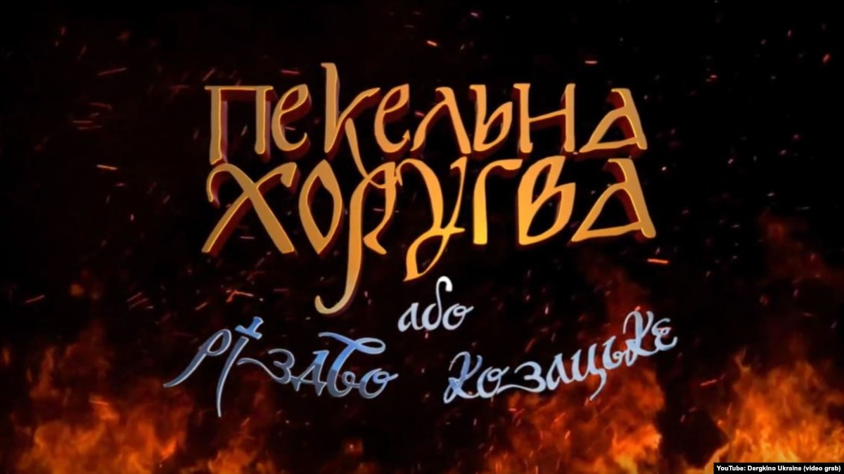 Как на Донбассе «Адскую знамя» завоевали: зрители заставили кинотеатр показать фильм