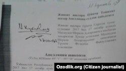 Копия апелляционной жалобы адвоката Шерали Махмудова.