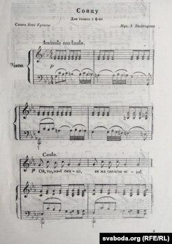 Ноты раманса «Сонцу» на вершы Янкі Купалы