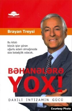 Book by Brian Tracy