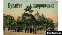 Поштова листівка із пам'ятником гетьману Богдану Хмельницькому в Києві, близько 1910 року. В 1920-30-х роках Богдан Хмельницький в радянській історичній літературі характеризувався переважно негативно. Згодом була вже протилежна оцінка