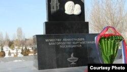 Ленинград блокадасынын катышуучуларына арналган эстелик.