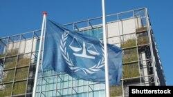 Международный уголовный суд.