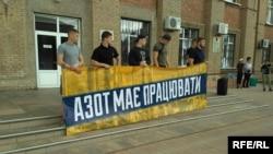 Пикет работников химического объединения «Азот», Северодонецк, 15 июня 2017 года