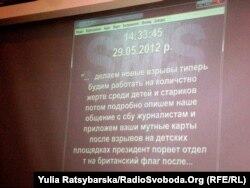 Брифінг голів силових відомств України, де вони оголосили про розкриття злочину. Тексти смс та е-мейлів, які затримані надсилали правоохоронцям, вимагаючи грошей Дніпро, 1 червня 2012 року