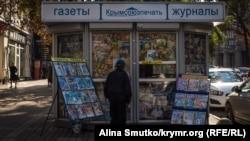 Киоск прессы в Симферополе. Архивное фото