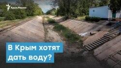 В Крым снова хотят дать воду? | Крымский вечер