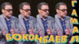 «Картина маслом». Гамал Боконбаев: Культура дает достойное понимание своего места - даже если оно маленькое