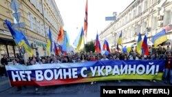 «Марш миру» у Москві. 21 вересня 2014 року