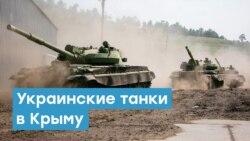 Украинские танки в Крыму | Крымский вечер