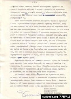 Артыкул Зянона Пазьняка. Сьнежань 1991 г. З архіву С. Навумчыка