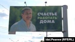 Агитационный плакат Радия Хабирова