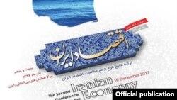 دومین کنفرانس اقتصاد ایران، سه سال بعد از نخستین کنفرانس، شنبه بیست و پنجم آذر ماه با شرکت شماری از صاحب منصبان جمهوری اسلامی، استادان دانشگاه و کارشناسان اقتصادی، در تهران برگزار شد.