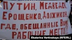 Протест в Байкальске