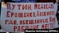 Протест в городе Байкальске в Иркутской области России. Иллюстративное фото.