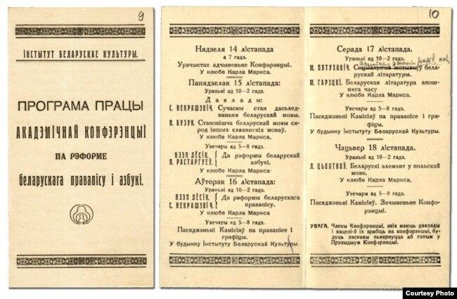 Праграма Акадэмічнай канфэрэнцыі 1926