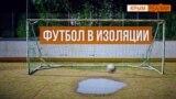 Крымский футбол. Существует или нет? (видео)