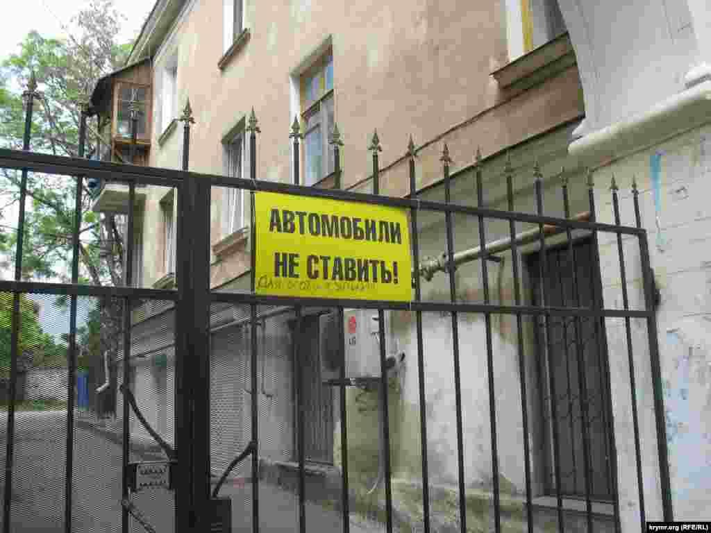 Вул. Генерала Петрова, Севастополь