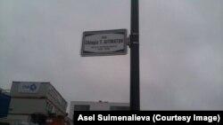 Люксембургдагы Чыңгыз Айтматов атындагы көчө. Сүрөт: А.Суйменалиева.