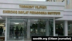 Вход в здание Ташкентского областного государственного педагогического института.