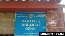Әскерге шақырылғандарға арналған қалалық жинақтау орны. Алматы, 12 қазан 2011 ж.