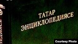 Казанда Татар энциклопедиясенең туган телебездәге беренче томы дөнья күрде