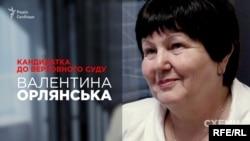 Валентина Орлянська, кандидат до нового Верховного суду, суддя Вищого спеціалізованого суду України з розгляду цивільних та кримінальних справ