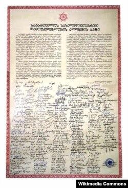 Акт о восстановлении независимости Грузии