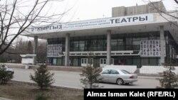 КМАДТнын сырткы көрүнүшү. Бишкек. 16-март 2012