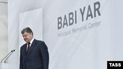 Президент Украины Петр Порошенко во время выступления в Бабьем Яру