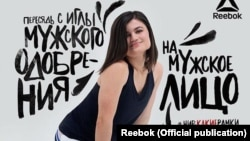 Российская феминистка Залина Маршенкулова в рекламе Reebok