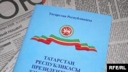Татарстан президентының Дәүләт Шурасына 2007 елгы юлламасы