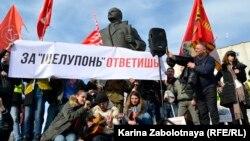 Акция протеста против мусорного полигона на станции Шиес в Архангельске