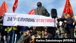 Протестный митинг в Архангельске 8 апреля 2019 г.