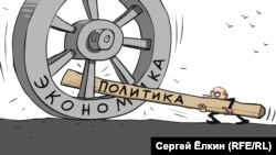 The Stick Of Politics In The Wheel Of The Economy (Cartoon from RFE/RL Russian Service)