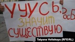 Петербург, акция в защиту образования, 11 ноября 2017