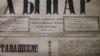 """Хыпар"" 29 мая 1917 года, № 7"