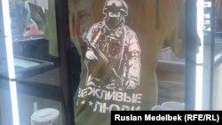"""Сувенирная футболка """"Вежливые люди"""""""