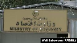 د افغانستان اقتصاد وزارت