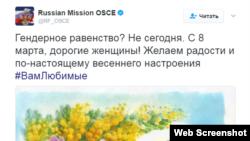 Официальный Твиттер постоянного представительства России при ОБСЕ
