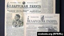 «Беларуская газэта» за 8 кастрычніка 1942 г.