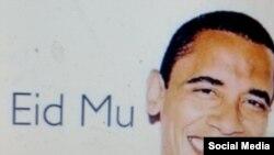 """Поздравление с праздником Ураза-байрам путем ребуса: """"Eid mubarak"""" - это """"Eid mu"""" + Барак (Обама)"""