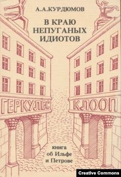 А.Курдюмов. В краю непуганых идиотов. Книга об Ильфе и Петрове. Paris, La Presse Libre, 1983